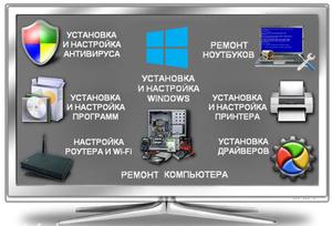 Ремонт компьютеров. Установка Windows(виндовс) XP / 7 / 8 / 8.1 / 10. - Изображение #1, Объявление #1682741