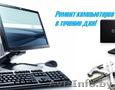 Установка Windows. Ремонт компьютера и ноутбука. Качественно и с гарантией 6мес.
