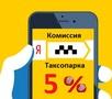Водители на личном автомобиле в службу Яндекс.Такси & Uber.