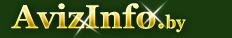 Грузоперевозки, переезды, доставка, аренда, грузчики в Лиде, предлагаю, услуги, грузоперевозки в Лиде - 1233985, lida.avizinfo.by